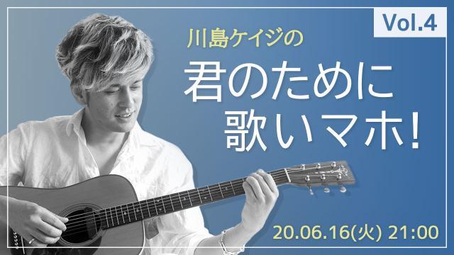 川島ケイジの「君のために歌いマホ」Vol.4