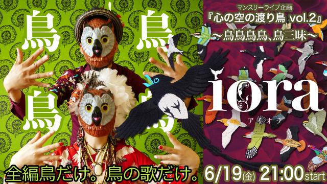 iora マンスリーライブ企画『心の空の渡り鳥 vol.2』〜鳥鳥鳥鳥、鳥三昧〜