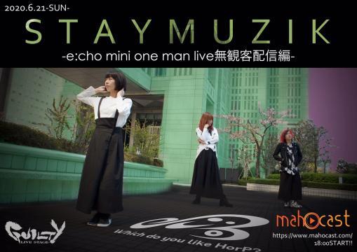 「STAY MUZIK-e:cho mini one man live無観客配信編-」