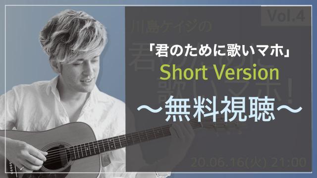 ☆ 川島ケイジの「君のために歌いマホ」 4回目のライブ配信の一部を特別公開!! ☆