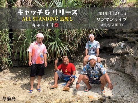 「GUILTY ARCHIVES」キャッチ&リリース ワンマンライブ「キャッチリ祭~ALL STANDING 島流し~」2019.11.9