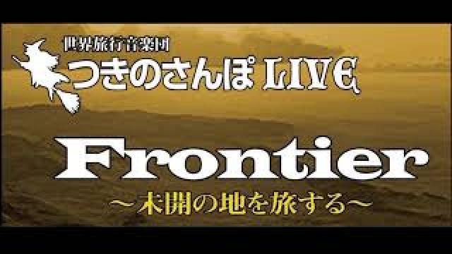 つきのさんぽLive「Frontier~未開の地を旅する~」