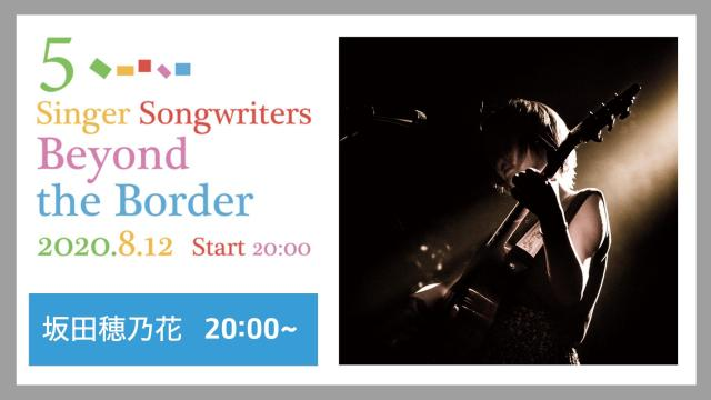 坂田穂乃花/☆5 Singer Songwriters Beyond the Border☆