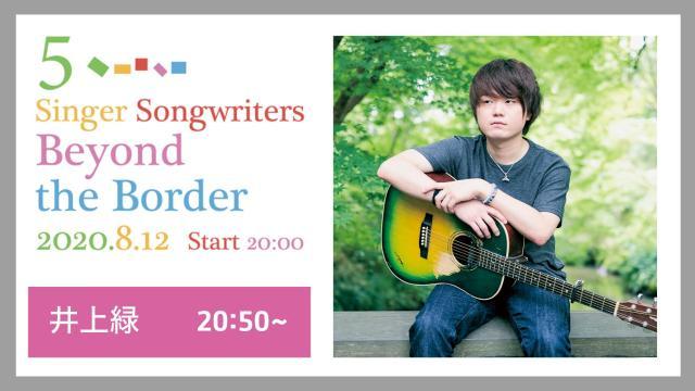 井上緑/☆5 Singer Songwriters Beyond the Border☆
