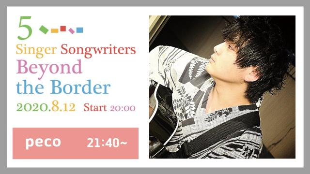 peco/☆5 Singer Songwriters Beyond the Border☆