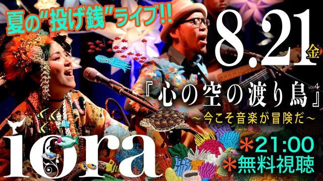 【無料】iora特別企画『心の空の渡り鳥 vol.4』〜今こそ音楽が冒険だ〜