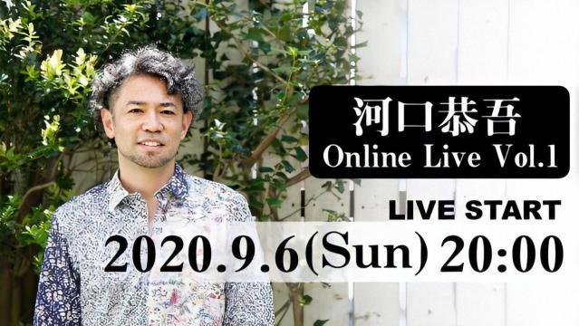 河口恭吾 Online Live Vol.1