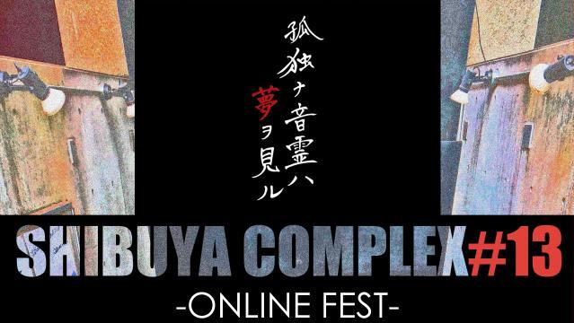 孤独ナ音霊ハ夢ヲ見ル/SHIBUYA COMPLEX#13-ONLINE FEST-