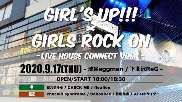 「Girl's UP!!!×GIRLS ROCK ON」/下北沢ReG