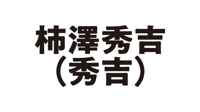 [22 日] 柿澤秀吉 (秀吉) @ 関東地方 STAGE (群馬・高崎FLEEZ)