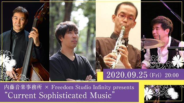 "内藤音楽事務所×Freedom Studio Infinity presents ""Current Sophisticated Music"""