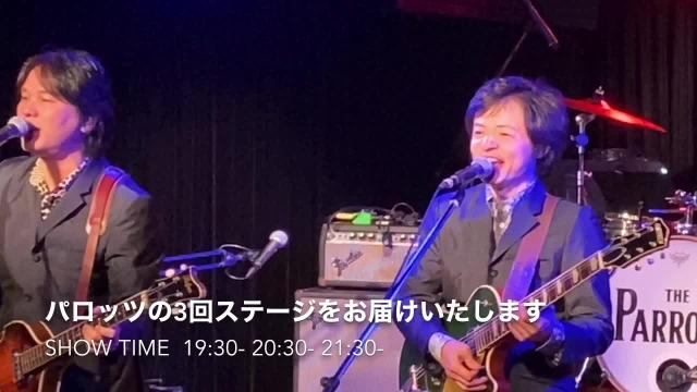 The parrots(The Beatles Tribute Band)10月9日配信決定