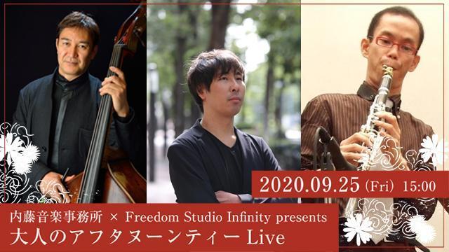 内藤音楽事務所×Freedom Studio Infinity presents  大人のアフタヌーンティーLive