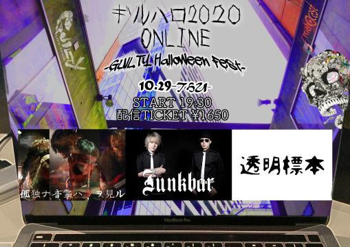 「ギルハロ2020ONLINE-GUILTY HALLOWEEN FEST-」