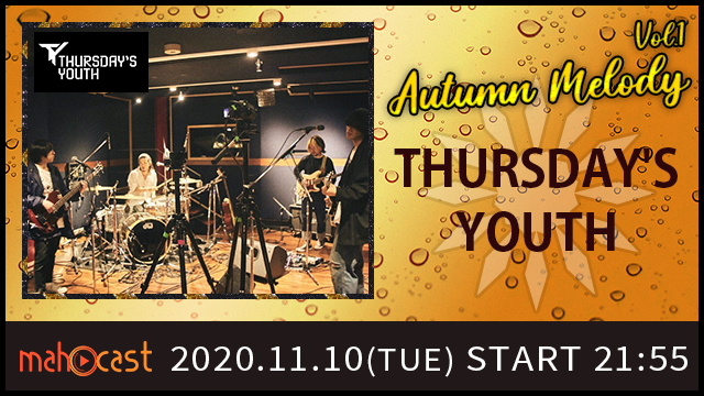 Autumn Melody (Vol.1)  +「THURSDAY'S YOUTH」 ネットチケット購入窓口♪