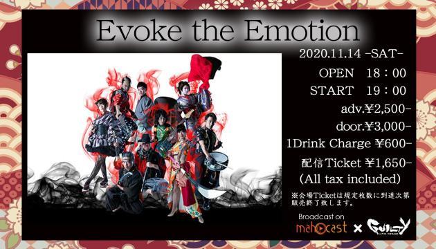 「Evoke the Emotion」