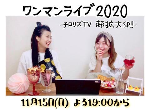 ワンマンライブ2020 -チロリズTV 超拡大SP!!-