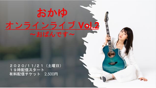 おかゆオンラインライブVol.2〜おばんです〜