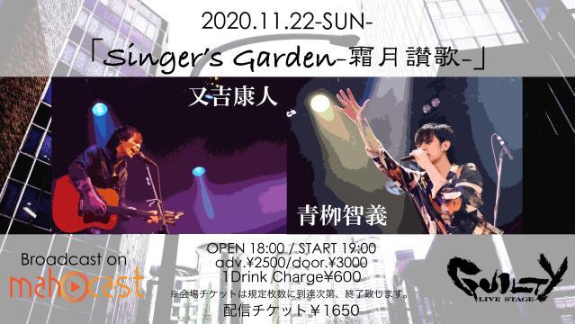 Singer's Garden-霜月讃歌-
