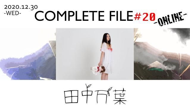 田中万葉/COMPLETE FILE#20-ONLINE-