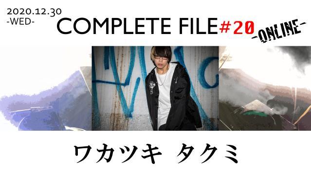 ワカツキ タクミ/COMPLETE FILE#20-ONLINE-