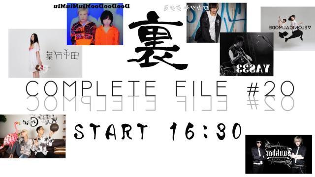 COMPLETE FILE#20-ONLINE-/セントラルステーション