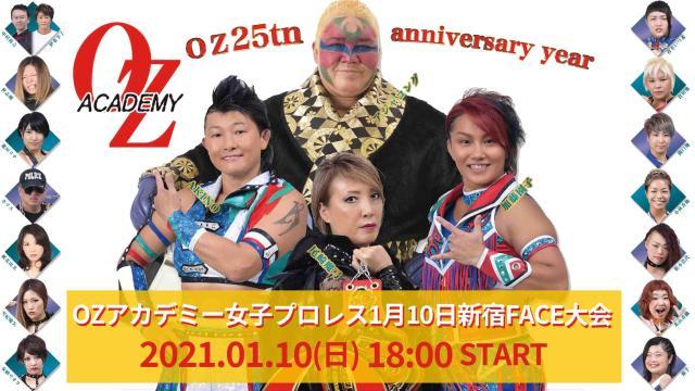 OZアカデミー女子プロレス 1月10日新宿FACE大会