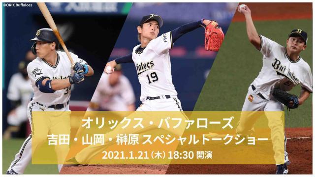 オリックス・バファローズ 吉田・山岡・榊原 スペシャルトークショー
