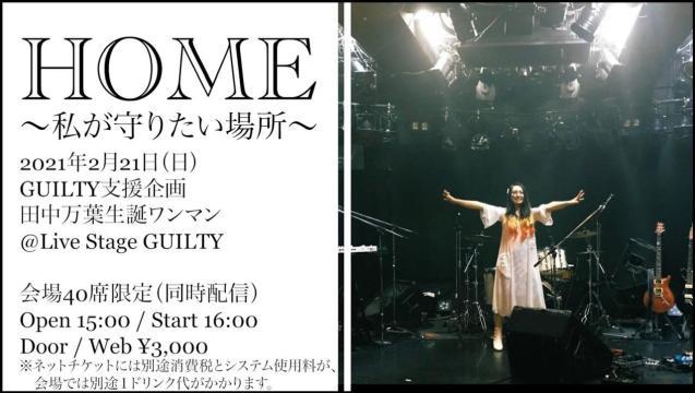 GUILTY支援企画  田中万葉生誕記念ワンマン『HOME 〜私が守りたい場所〜』