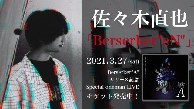 "Special one-man LIVE『Berserker""eN""』アフタートーク"