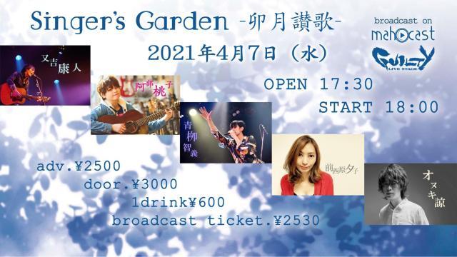 Singer's Garden-卯月讃歌-