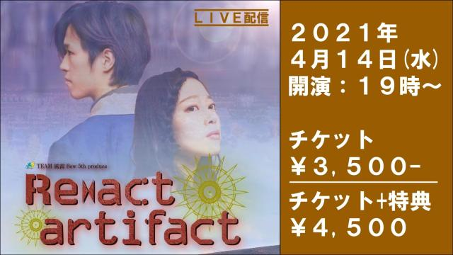 Re:act artifact/4月14日(水)19:00公演