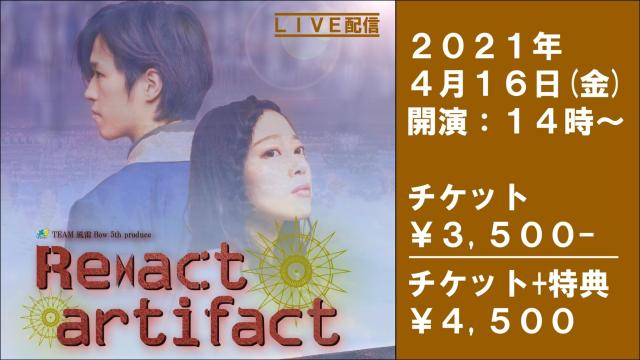 Re:act artifact/4月16日(金)14:00公演
