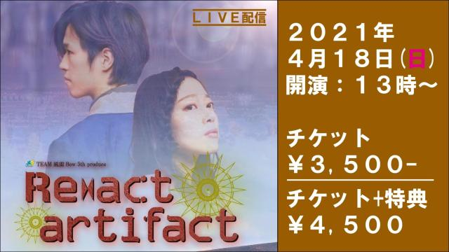 Re:act artifact/4月18日(日)13:00公演