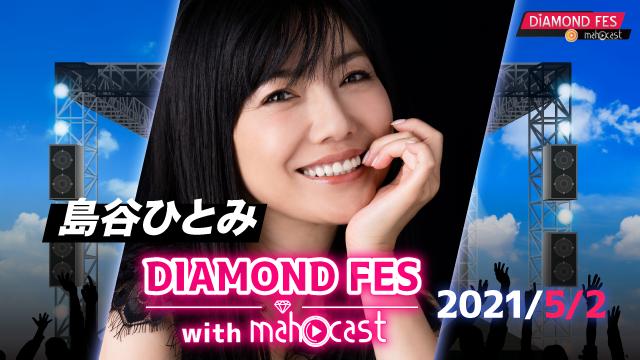 【 島谷ひとみ 】 DIAMOND FES 2021 with mahocast