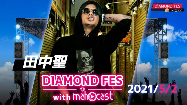【 田中聖 】 DIAMOND FES 2021 with mahocast