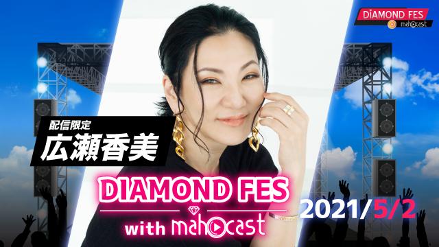 【 広瀬香美 】 DIAMOND FES 2021 with mahocast