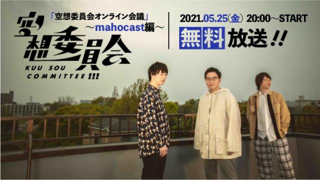 「空想委員会オンライン会議〜mahocast編〜」 重大発表あり!