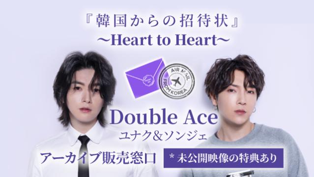 [アーカイブチケット販売窓口]Double Ace ユナク&ソンジェ 「韓国からの招待状」 ~Heart to Heart~