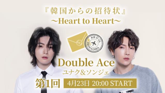 [第1回]Double Ace ユナク&ソンジェ 「韓国からの招待状」 ~Heart to Heart~