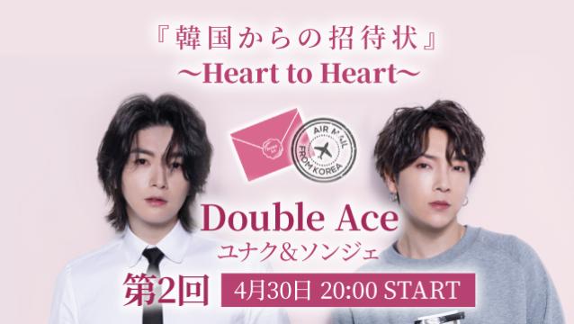 [第2回]Double Ace ユナク&ソンジェ 「韓国からの招待状」 ~Heart to Heart~