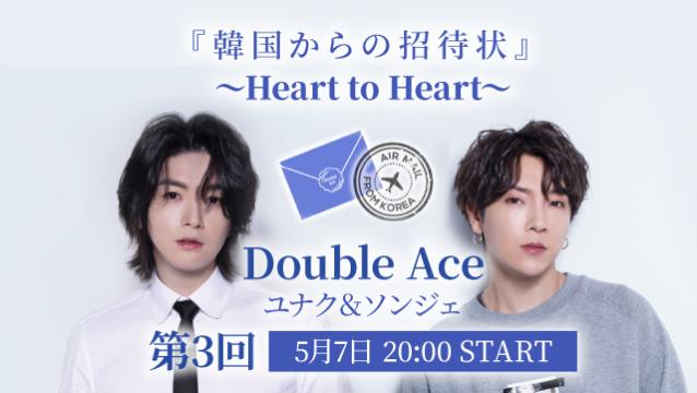 [第3回]Double Ace ユナク&ソンジェ 「韓国からの招待状」 ~Heart to Heart~