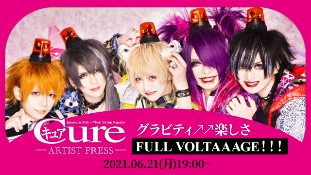 「Cure artist press」 GUEST:グラビティ↗️↗️楽しさFULL VOLTAAAGE!!!