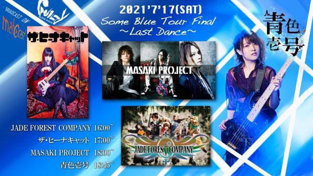 Some Blue Tour Final 〜Last Dance〜