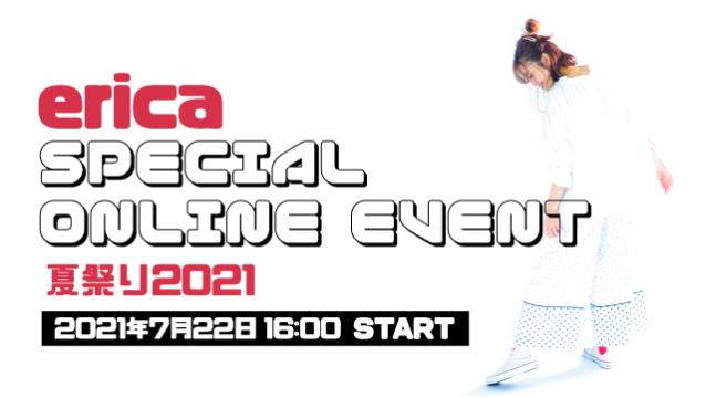 "erica special online event ""erica 夏祭り 2021"""